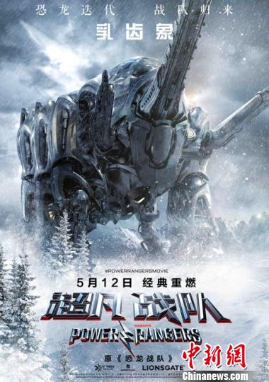 """图为:电影《超凡战队》""""战神恐龙""""版海报。 片方提供 摄"""