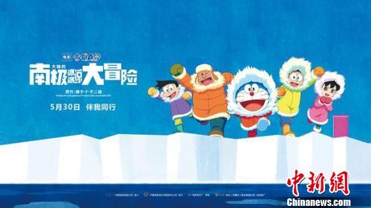 图为动画电影《哆啦A梦:大雄的南极冰冰凉大冒险》海报。 钟新 摄