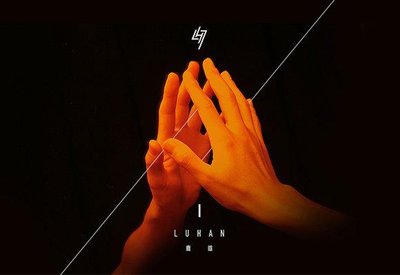 鹿晗最新mini专辑《I》预售开启 视听多维度呈现完整XXVII概念
