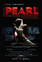 纽约场场爆满的Pearl《赛珍珠・春江花月夜》即将登陆北京