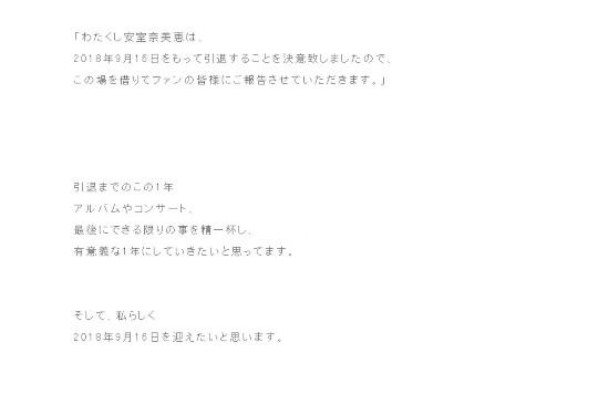 还有一年 安室奈美惠宣布来年9月正式隐退