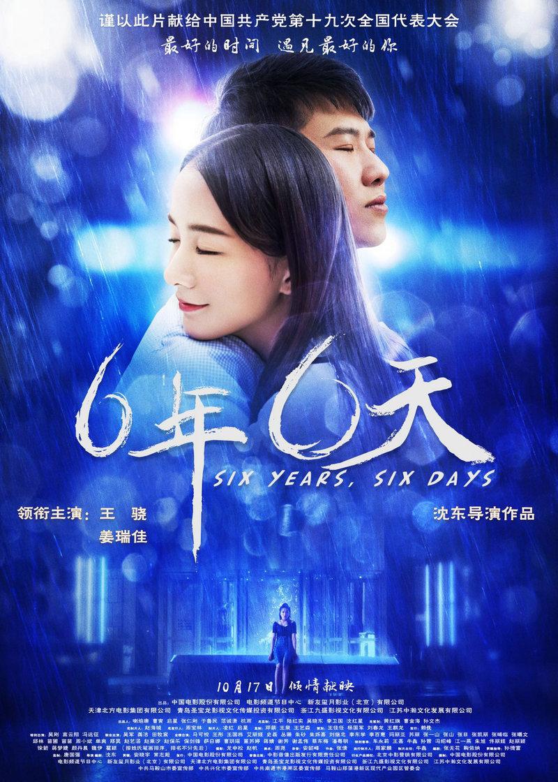 影片《六年,六天》曝光小清新爱情预告尽显中国青年新面貌