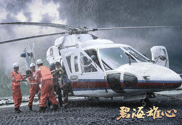 《碧海雄心》曝惊涛骇浪版预告 救捞人上演最美逆行