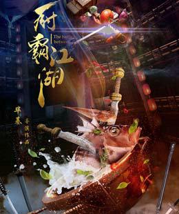 """王宥钧靳锦刘名凯集结《厨霸江湖》 演绎""""古装有嘻哈"""""""