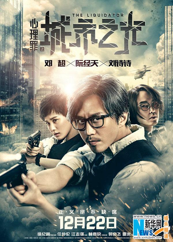 《心理罪之城市之光》定档12.22 邓超领衔闯贺岁档