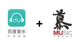 百度音乐与慕音乐达成战略合作 全面发力儿歌、禅乐细分市场