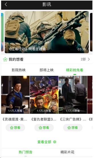爱奇艺首次推出电影影讯频道 满足用户电影资讯+平台上线提醒等多种需求