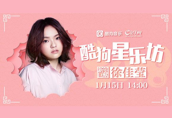 徐佳莹携新专《心里学》做客酷狗星乐坊 揭秘情书秘史
