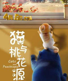 """2018年首部为""""猫奴""""打造的动画电影《猫与桃花源》定档清明"""