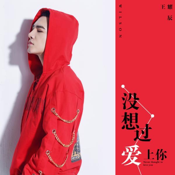 刺客团王耀辰登酷狗直播首卖专辑,能否再度卫冕榜首?