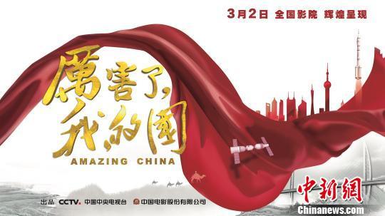 《厉害了,我的国》影院热映_展新时代中国风貌