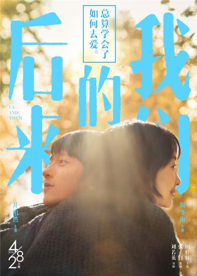 《后来的我们》导演刘若英:这是一部拍给所有人的电影