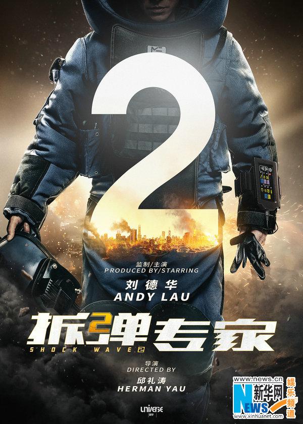 《拆弹2》《扫毒2》曝光 刘德华加盟