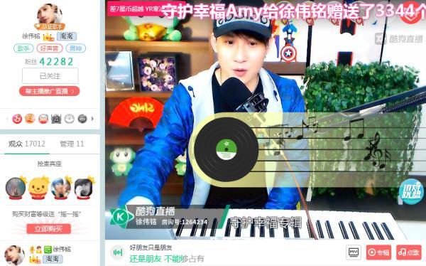 为胡歌写歌的徐伟铭开首唱会 引近2万人围观表白