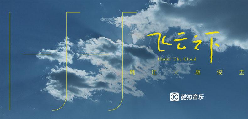 飞云之下.jpg