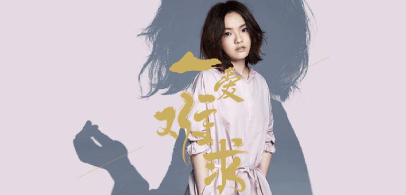 徐佳莹献声《扶摇》 片尾曲《以爱难求》登陆酷狗