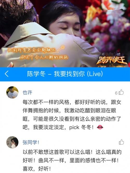 陈学冬《跨界歌王》夺晋级赛歌王_酷狗评论被刷屏