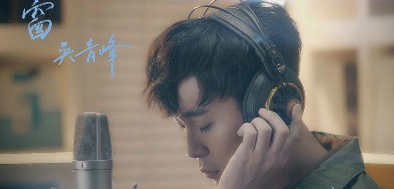 《扶摇》片尾曲《窗》MV上线 最强新人吴青峰全创作演绎