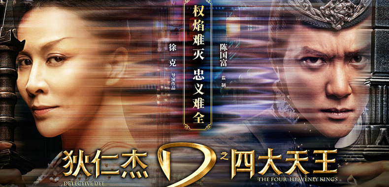 《狄仁杰》发布特辑 冯绍峰上演近身格斗