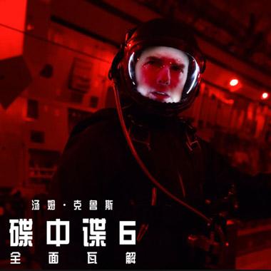 《碟中谍6:全面瓦解》获好评创系列最佳