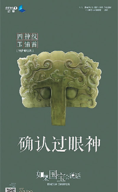 孔子见老子画像石,木雕双头镇墓兽,五星出东方织锦,里耶秦简这些新