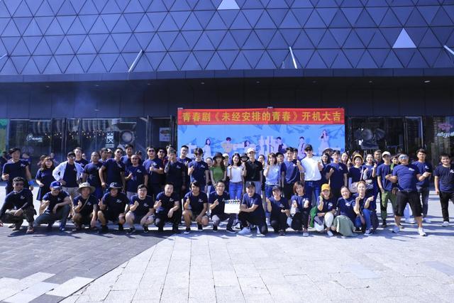 24集励志青春网台剧《未经安排的青春》浙江宁波开机