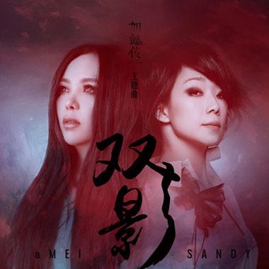 林忆莲张惠妹合唱2018最受瞩目大剧《如懿传》主题曲《双影》