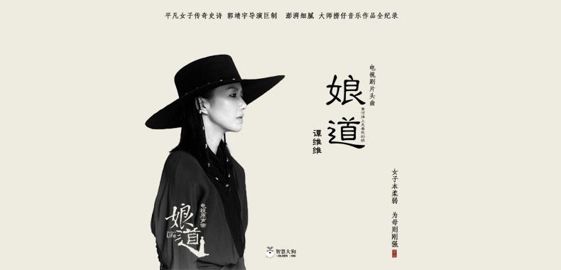 视频:谭维维《娘道》同名片头曲MV