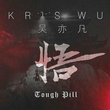 吴亦凡受邀出席2018全美音乐奖 音乐实力再获国际肯定