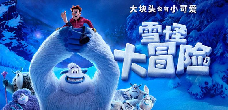 《雪怪大冒险》上映 四大看点解读年度最爆笑动画