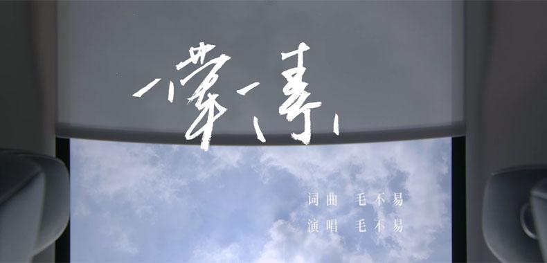 毛不易《一荤一素》奇遇人生特别版MV