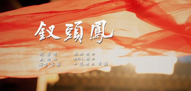 黄龄献唱网剧《医妃难囚》片头曲《钗头凤》MV曝光