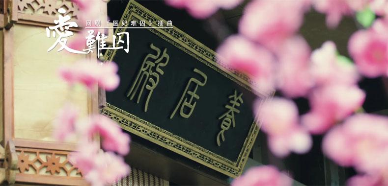 网剧《医妃难囚》片尾曲鲁士郎《爱难囚》MV上线