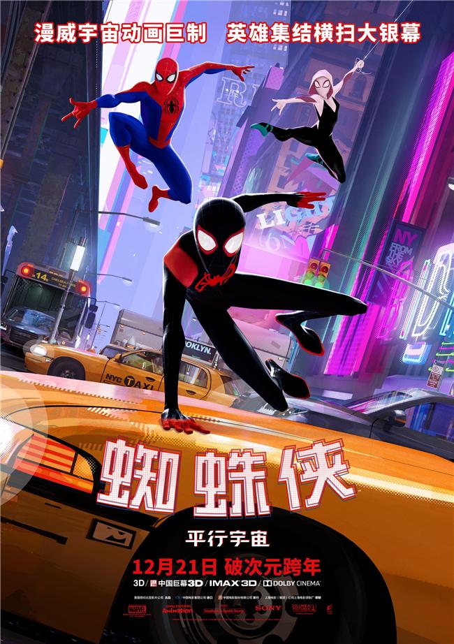 漫威动画《蜘蛛侠:平行宇宙》正式定档12月21日