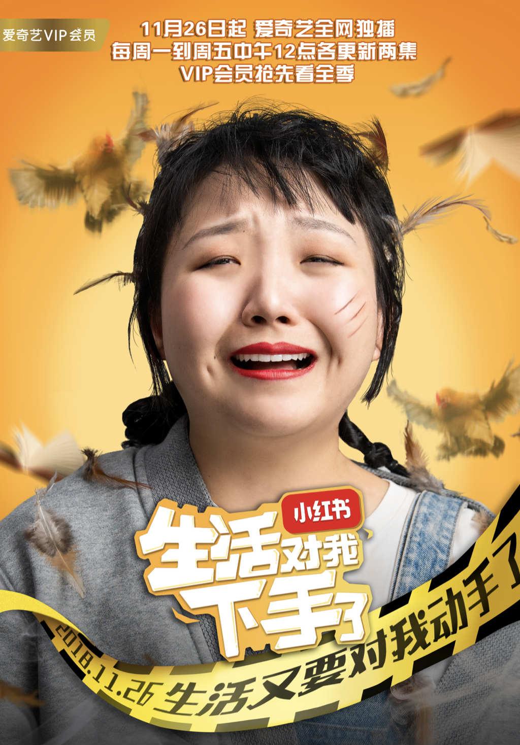 爱奇艺《生活对我下手了》11月26日独家上线_开辟国内竖屏网剧先河