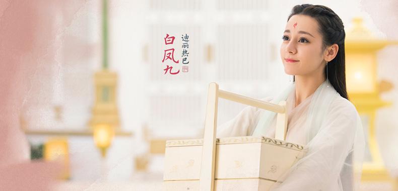 《三生三世枕上书》首发角色剧照 打造东方传统美学气质