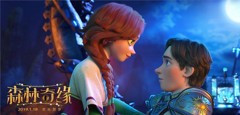 《森林奇缘》18日公映 四大看点带你走进奇幻世界