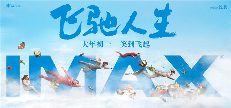 《飞驰人生》曝光IMAX海报 韩寒片场挑战动作戏