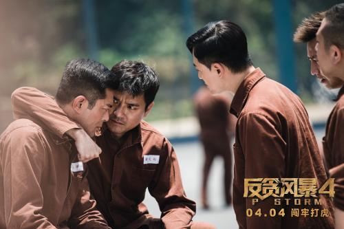 揭秘《反贪风暴4》:选择监狱场景_演员阵容强大