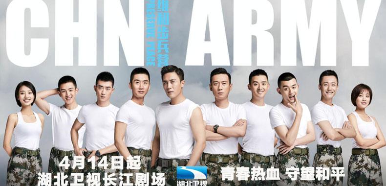 《维和步兵营》湖北开播 中国蓝盔忠诚使命矢志强军