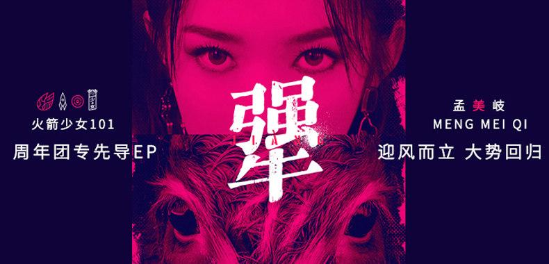 火箭少女101团专先导EP孟美岐《犟》首发 实力开年硬气开唱
