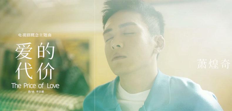 萧煌奇演绎《带着爸爸去留学》概念主题曲《爱的代价》MV