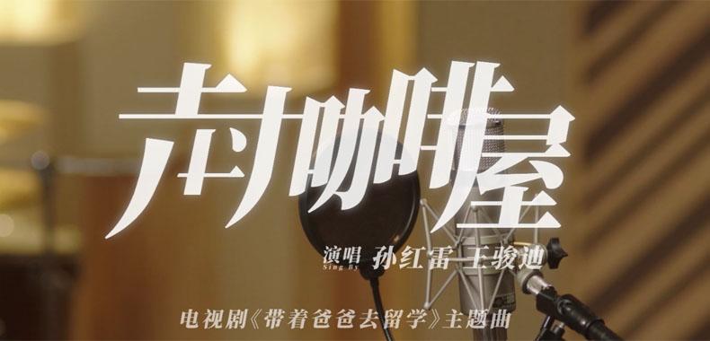 《带着爸爸去留学》主题曲《走过咖啡屋》孙红雷王骏迪对唱版MV