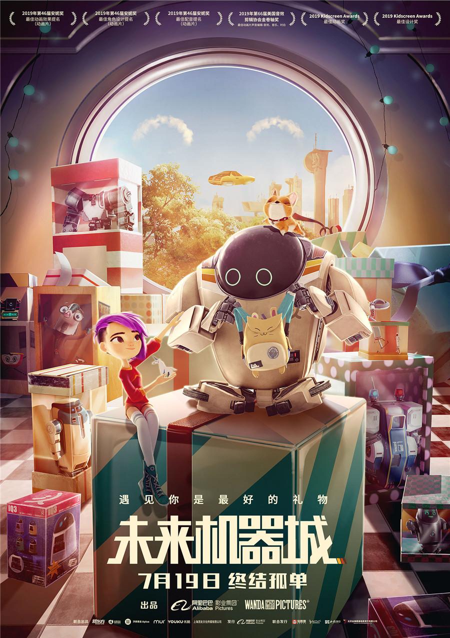 《未来机器城》发布彩蛋片段 送孩子们一场温暖的旅程