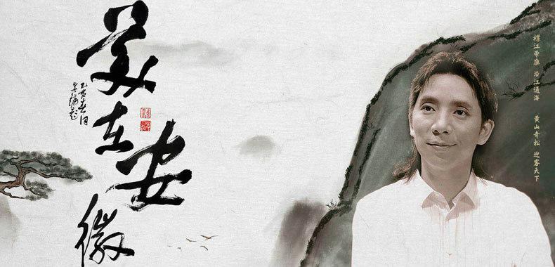 张东朗唱作新歌《美在安徽》献礼家乡
