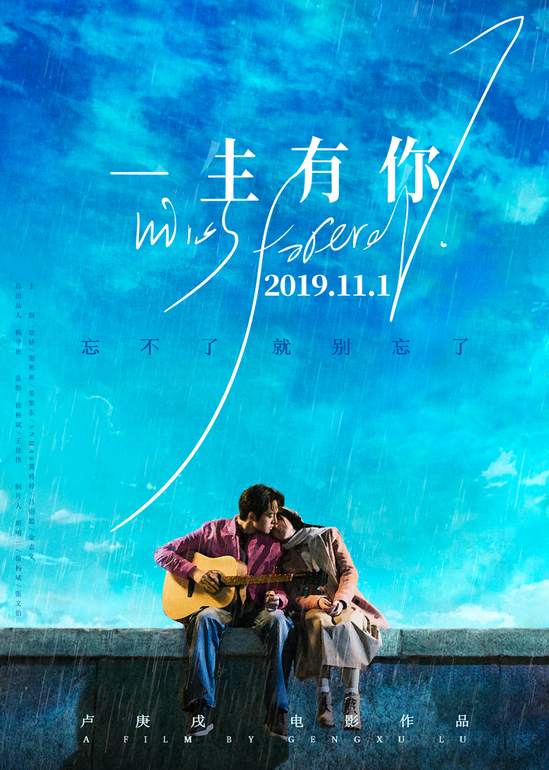 """《一生有你》定档11月1日 首曝""""曾经""""版海报"""