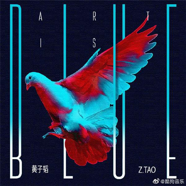 黄子韬发布最新mini EP《art is BLUE》致敬艺术上线酷狗