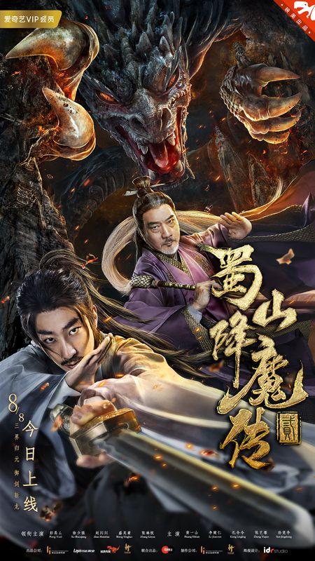《蜀山降魔传2》今日上线爱奇艺,三界大乱群仙出世