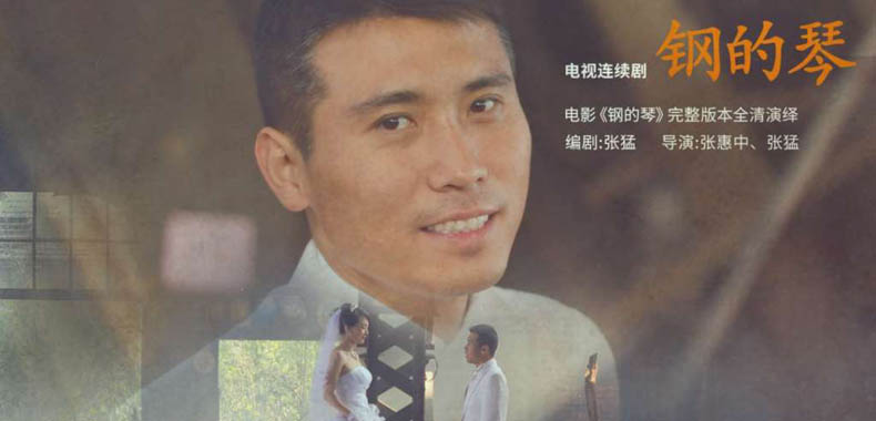 剧版《钢的琴》登陆湖北卫视 李乃文寻生活真谛