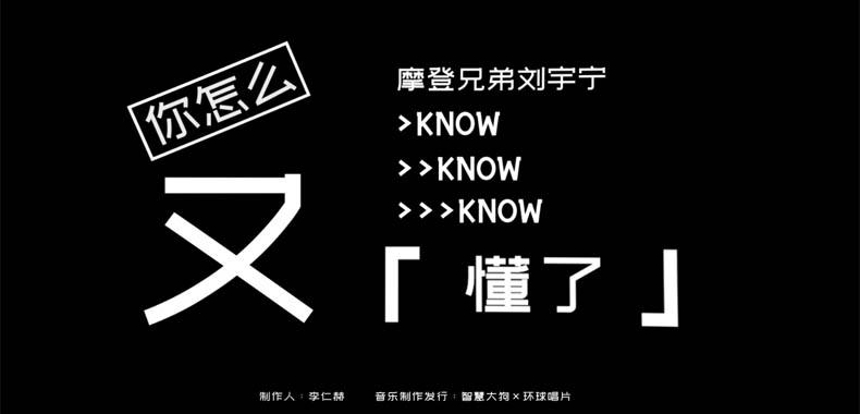 摩登兄弟刘宇宁《你怎么又懂了》官方歌词版MV上线